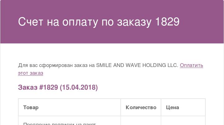 Фрагмент уведомления по электронной почте о выставленном счете