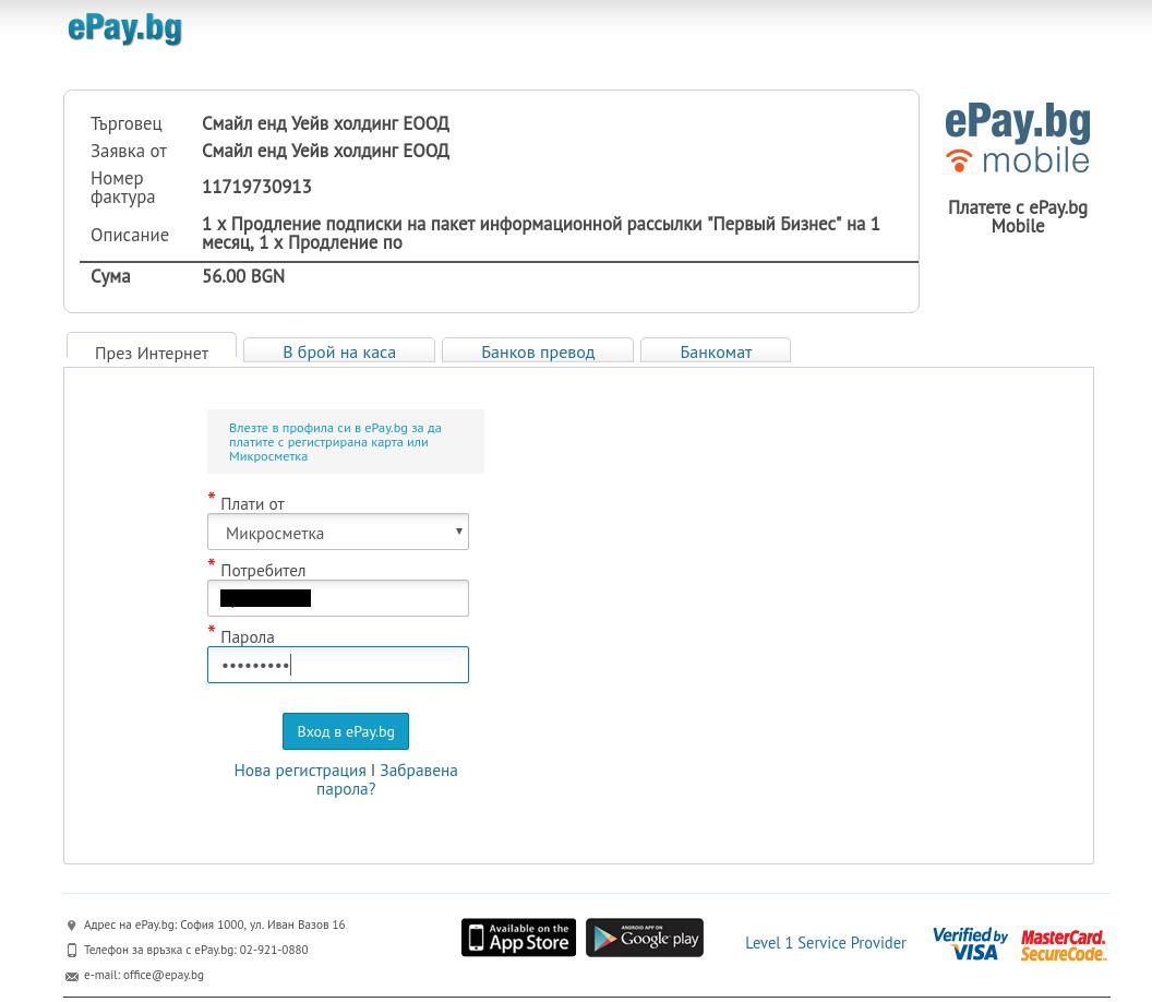 Окно авторизации на сайте ePay.bg