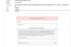 Окно выбора источника оплаты и ввода одноразового SMS-подтверждения